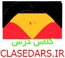 کلاس درس | مرجع آموزش متوسطه اول