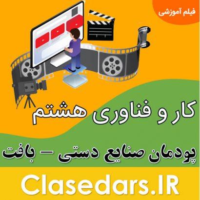 فیلم آموزش پودمان صنایع دستی هشتم - بافت