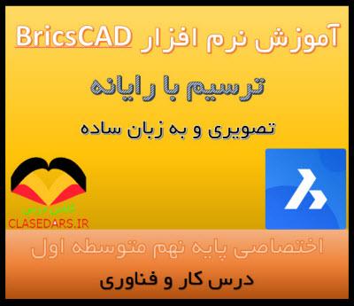 آموزش کامل نرم افزار بریکس کد - BricsCAD + فیلم
