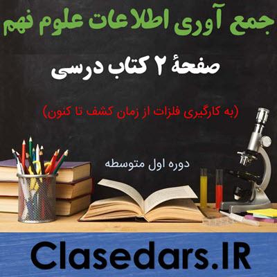 جمع آوری اطلاعات صفحه 2 علوم نهم - کلاس درس