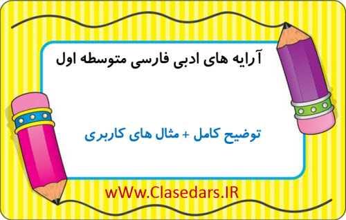 آرایه های ادبی فارسی متوسطه اول