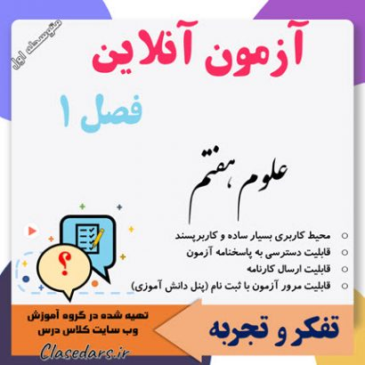 آزمون آنلاین علوم هفتم فصل 1