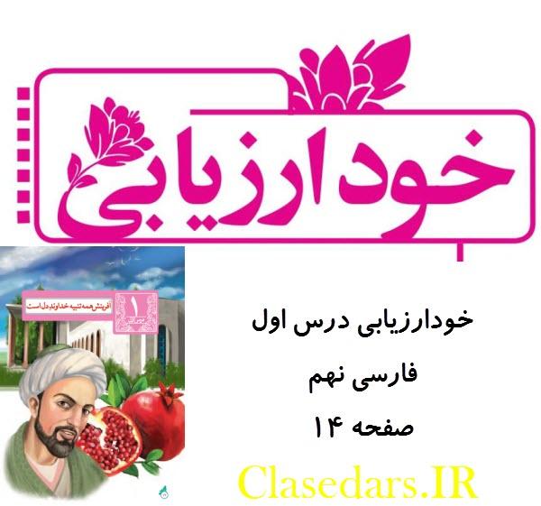 پاسخ خودارزیابی صفحه 14 فارسی نهم