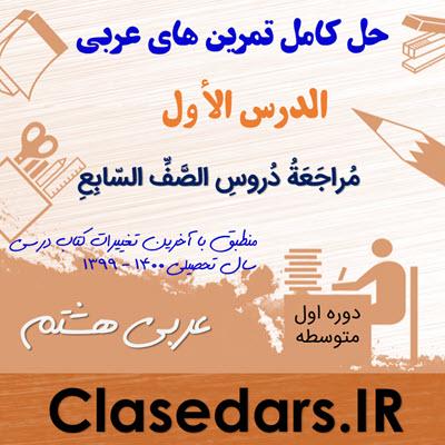 حل تمرین های عربی هشتم درس اول - کلاس درس