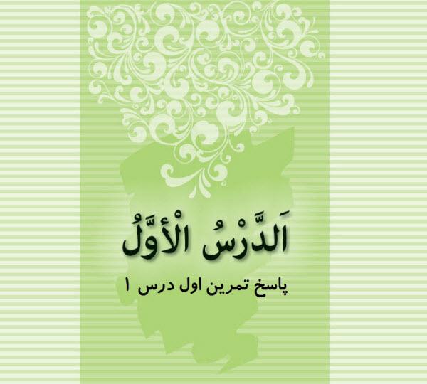 پاسخ تمرین اول درس 1 عربی هشتم