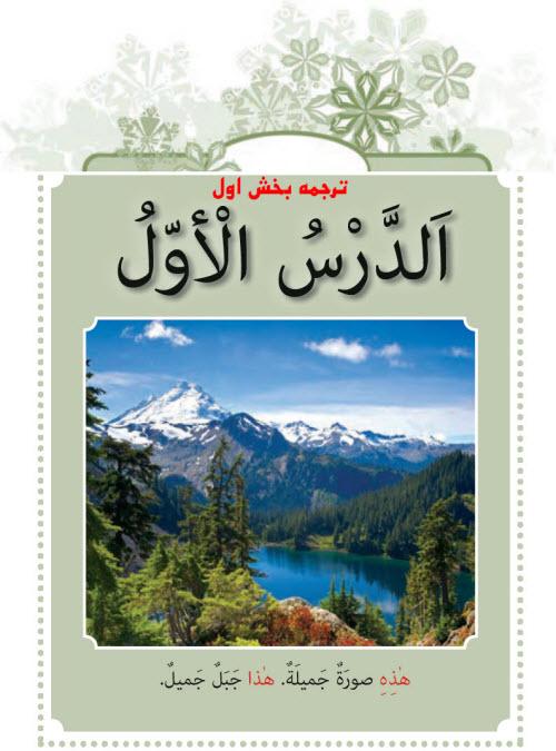 ترجمه بخش اول درس عربی هفتم