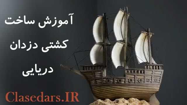 آموزش ساخت کشتی دزدان دریایی