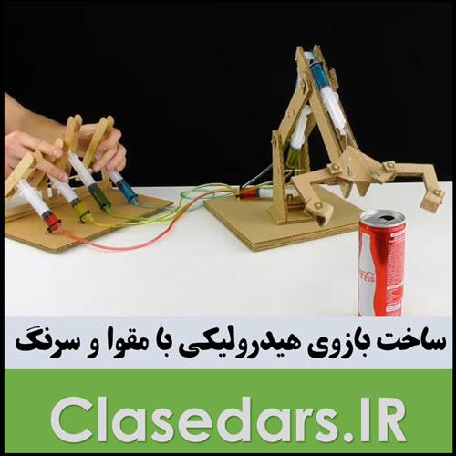 آموزش ساخت بازوی هیدرولیکی