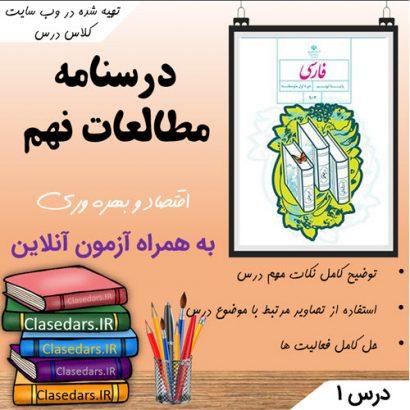 درسنامه مطالعات نهم درس 24 - کلاس درس