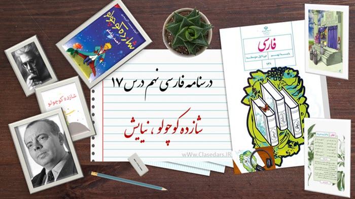 درسنامه درس هفدهم فارسی نهم