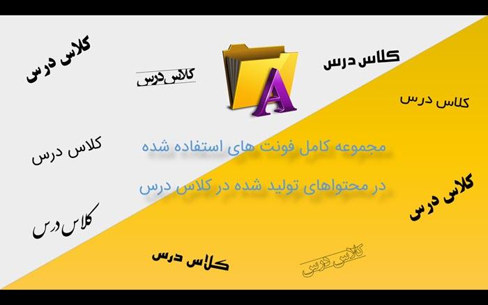 دانلود رایگان فونت های فارسی