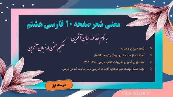 معنی شعر صفحه 10 فارسی هشتم