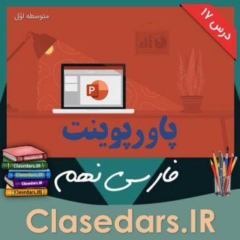 پاورپوینت درس هفدهم فارسی نهم