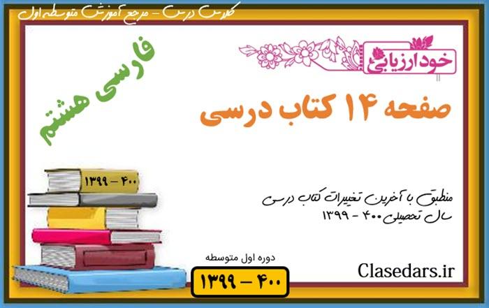 پاسخ خودارزیابی صفحه 14 فارسی هشتم