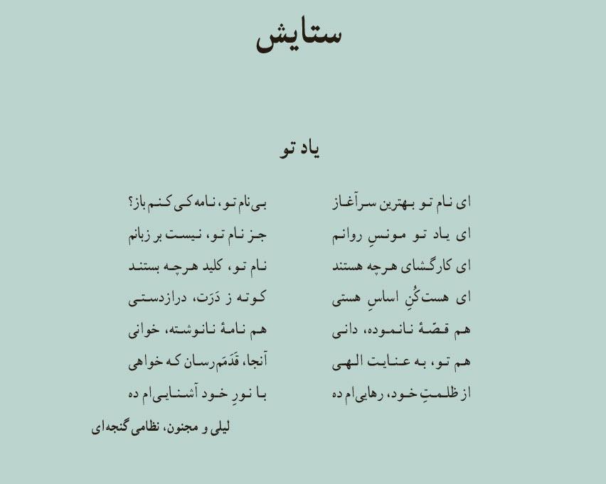 معنی شعر یاد تو فارسی هفتم