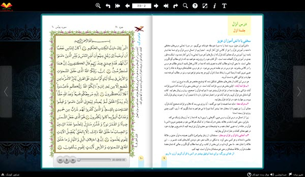 کتاب ورق زن درس اول قرآن هفتم