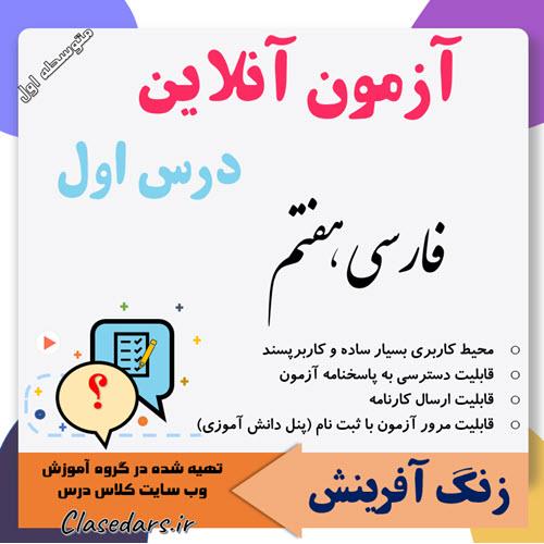 آزمون آنلاین فارسی هفتم درس اول