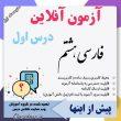 آزمون آنلاین فارسی هشتم درس اول