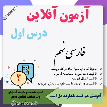 آزمون آنلاین فارسی نهم درس اول