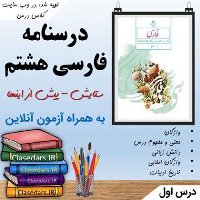 درسنامه فارسی هشتم درس اول