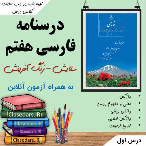 درسنامه فارسی هفتم درس اول