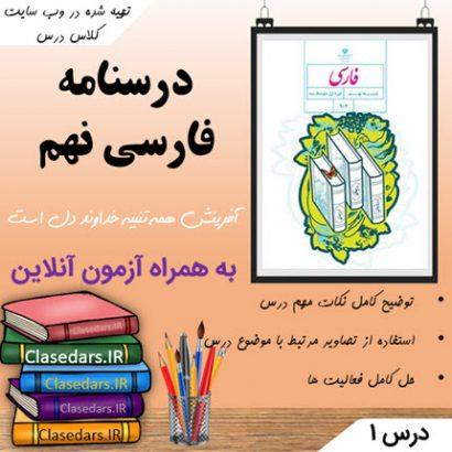 درسنامه فارسی نهم درس اول