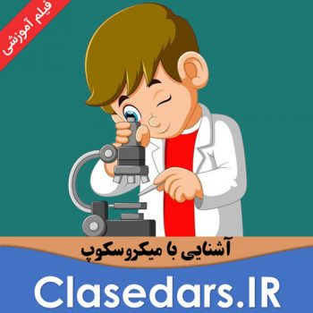 آموزش میکروسکوپ + فیلم - کلاس درس