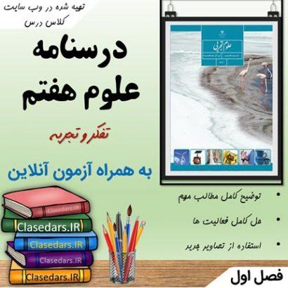 درسنامه علوم هفتم فصل 1