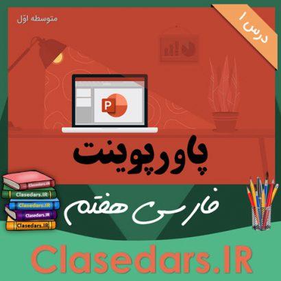 پاورپوینت فارسی هفتم درس اول