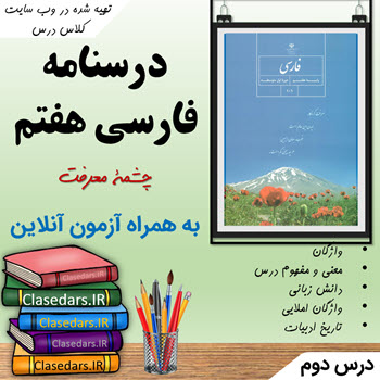 درسنامه فارسی هفتم درس دوم - کلاس درس