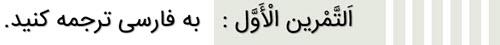 تمرین اول درس اول عربی هفتم - کلاس درس