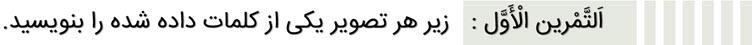 حل تمرین اول بخش نور الکلام عربی هفتم - کلاس درس