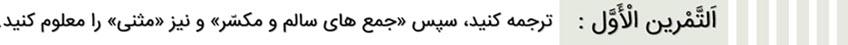 حل تمرین اول صفحه 12 عربی هفتم - کلاس درس