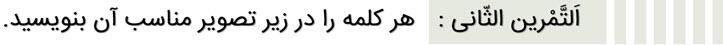حل تمرین دوم صفحه 12 عربی هفتم - کلاس درس
