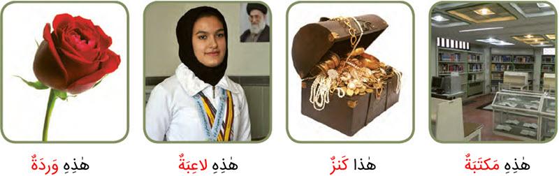 پاسخ تمرین دوم صفحه 12 عربی هفتم - کلاس درس