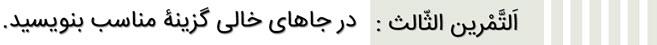 حل تمرین سوم صفحه 12 عربی هفتم - کلاس درس