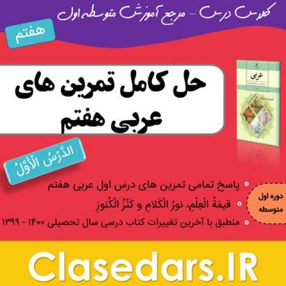 حل تمرین های عربی هفتم درس اول - کلاس درس