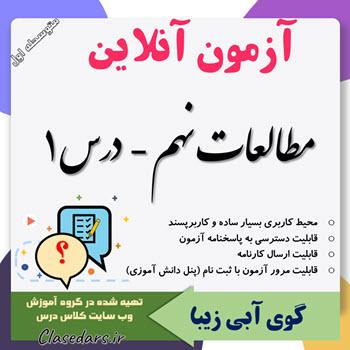آزمون آنلاین مطالعات نهم درس 1 - کلاس درس