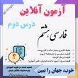 آزمون آنلاین فارسی هشتم درس دوم - کلاس درس