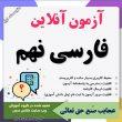 آزمون آنلاین فارسی نهم درس دوم - کلاس درس