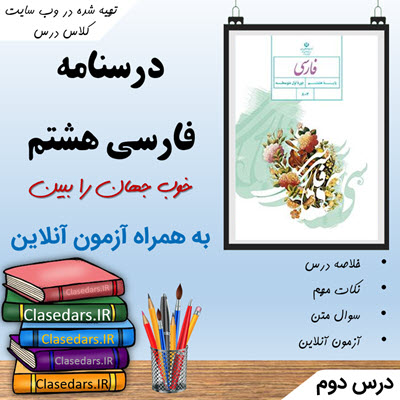 درسنامه فارسی هشتم درس دوم - کلاس درس