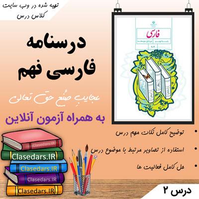 درسنامه فارسی نهم درس دوم - کلاس درس