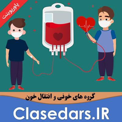 گروه های خونی و قوانین انتقال خون + پاورپوینت