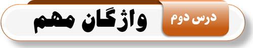 واژگان مهم درس دوم فارسی نهم - کلاس درس
