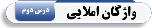 واژگان املایی درس دوم فارسی نهم - کلاس درس