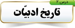 تاریخ ادبیات درس دوم فارسی هشتم - کلاس درس