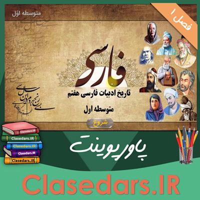 پاورپوینت تایخ ادبیات فصل اول فارسی هفتم - کلاس درس
