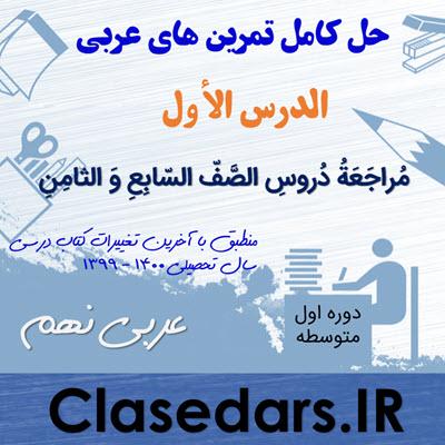 حل تمرینهای درس اول عربی نهم - کلاس درس