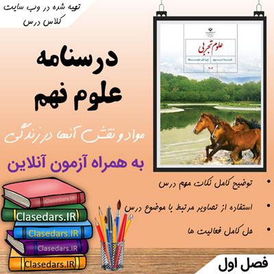 درسنامه علوم نهم فصل اول - کلاس درس
