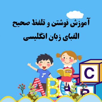 آموزش صحیح نوشتن و تلفظ الفبای انگلیسی - کلاس درس
